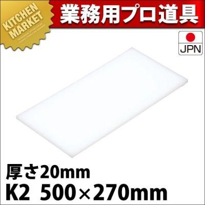 まな板 K2 550× 270×20mm (運賃別途) (N)