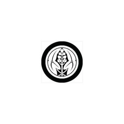 家紋シール 中輪に抱き沢瀉紋 直径10cm 丸型 白紋 2枚セット KS10M-2353W
