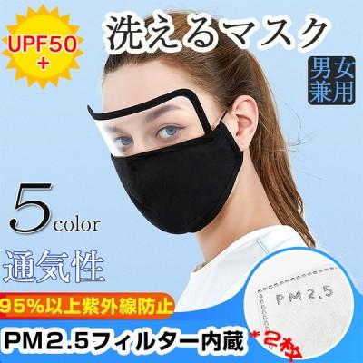 マスク 夏用 uv 冷感 洗える 超快適 2枚 飛沫防止 呼吸弁付き シールド 男女兼用 通勤 通学 フェイスマスク
