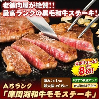 牛肉 ステーキ 焼肉A5ランク「摩周湖和牛モモステーキ」合計8枚セット(6+2枚)