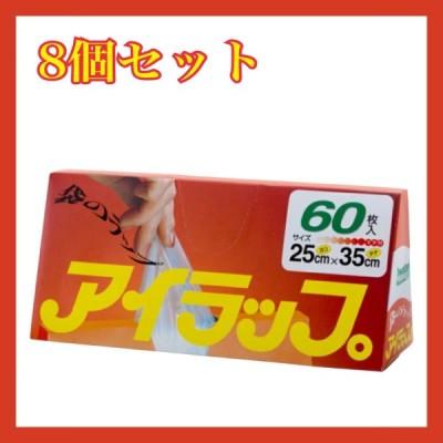 アイラップ 60枚入×8個   イワタニ 岩谷 レンジOK 冷凍 解凍 熱湯 OK マチつき 食品 保存 鮮度を保つ ポリ袋 袋のラップ 調理 時短
