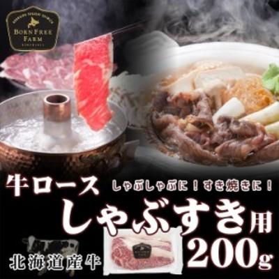 北海道産牛 牛肉 牛ロースしゃぶすき用200g [加熱用] 北海道 十勝スロウフード