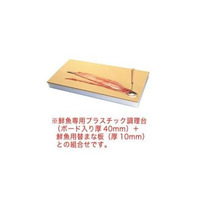 鮮魚専用プラスチックまな板 1号