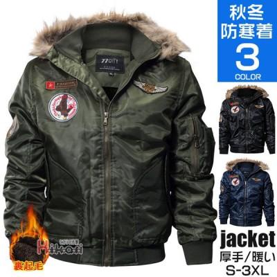 ミリタリージャケット メンズ ボアジャケット 裏起毛 ブルゾン おしゃれ あったか 防寒 防風 秋冬