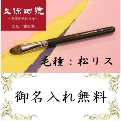 久保田号 アイシャドーfude 熊野筆 3-L3 毛質:松リス 名入れ無料 化粧筆