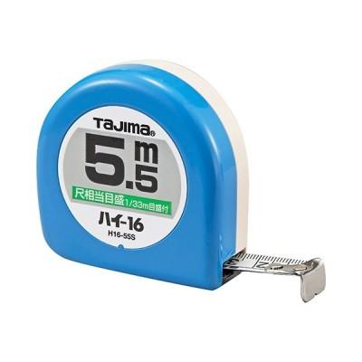 タジマ・ハイ−16‐5.5M‐尺目付・H1655SBL 大工道具:測定具:タジマコンベ