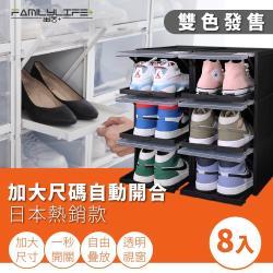 FL生活+ 超耐重自動掀蓋組合式鞋盒八入組-升級加大款(FL-226)