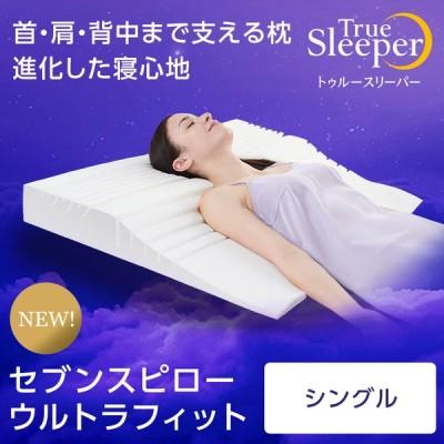 低反発枕 まくら トゥルースリーパー セブンスピローウルトラフィット 送料無料 ショップジャパン公式 正規品 まくら