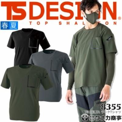 Tシャツ TS-DESIGN 8355 半袖 TS DELTA 接触冷感 吸汗速乾 UVカット ワークシャツ フリーストレッチ 春夏 藤和【送料無料】