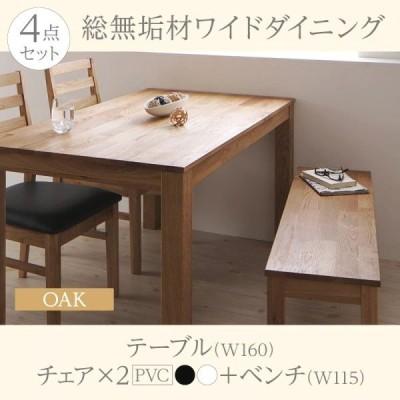 ダイニングテーブルセット 4人用 おしゃれ 総無垢材 ワイド 4点セット(テーブル160+チェア2脚+ベンチ) PVC座 オーク