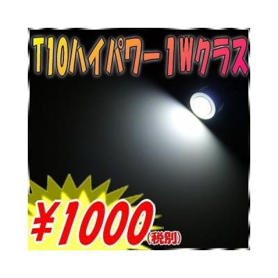 LEDバルブ T10 ポジション球 LEDバルブ LED ルームランプ LEDライト 白 ホワイト LEDライト 1w あすつく対応