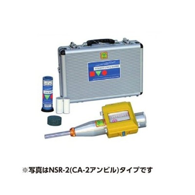 コンクリートテストハンマー NSR S-CAアンビル付 S-NSR