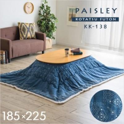 [割引クーポン配布中]薄掛け こたつ布団 長方形 PAISLEY(ペイズリー) 約185×225cm KK-138 ブルー