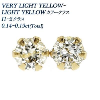 ダイヤモンド ピアス 0.14〜0.19ct(Total) Iクラス-LIGHT YELLOW 18金 保証書付