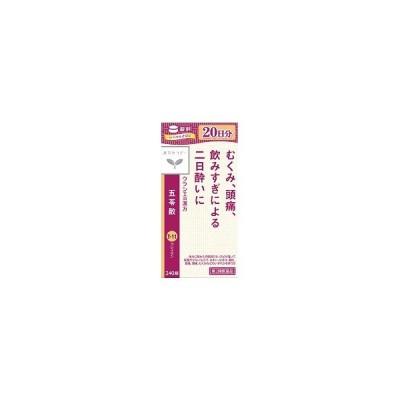 【第2類医薬品】【クラシエ薬品】クラシエ五苓散錠 240錠 ※お取り寄せの場合あり