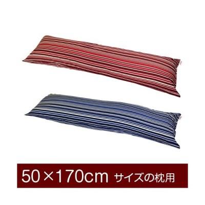 枕カバー 50×170cmの枕用ファスナー式  トリノストライプ ステッチ仕上げ