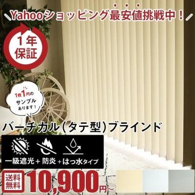 縦型ブラインド 1cm単位でサイズオーダー ブラインドカーテン 縦型 オーダーメイド バーチカルブラインド 1級遮光 防炎 はっ水タイプ 生地サンプルあり