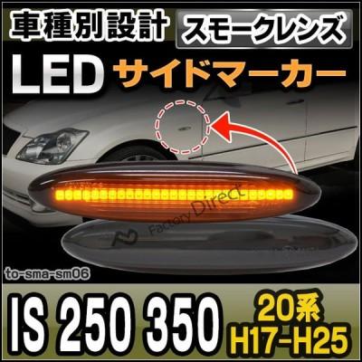 ll-to-sma-sm06 スモークレンズ Lexus IS 250 350(20系 H17.08-H25.04 2005.08-2013.04) LEDサイドマーカー LEDウインカー 純正交換 トヨタ レスサス( サイドマ