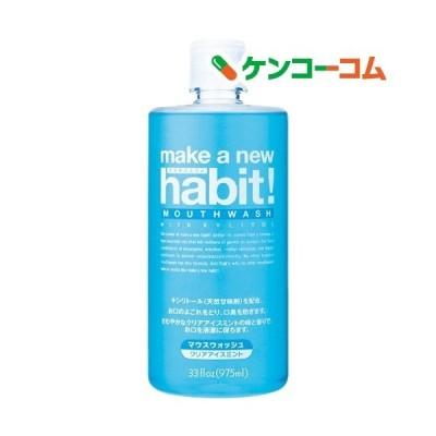 メイク ア ニューハビット マウスウォッシュ クリアアイスミント ( 975ml )/ メイク ア ニューハビット(make a new habit!)