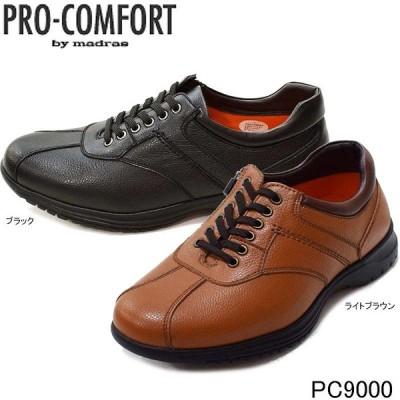 プロコンフォート バイマドラス PC9000 PRO-COMFORT by madras コンフォート ウォーキングシューズ 軽量 4E シューズ 旅行靴  メンズ