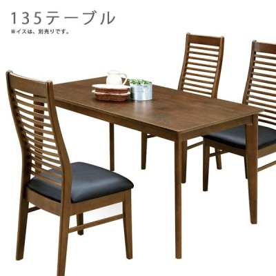 テーブル ダイニングテーブル 4人用 サイズ 幅135cm ブラウン シンプル モダン 4人掛け テーブルのみ 食卓 ダイニング 木目