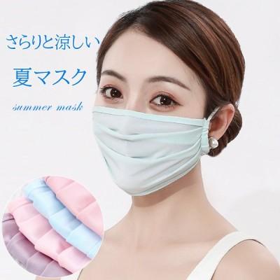 マスク マスクカバー オシャレマスク UVカットファッションマスク ムレにくい 繰り返し使える 洗える 息がしやすい お休みマスク 敬老の日