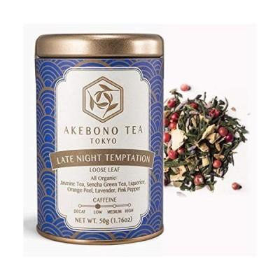 AKEBONO TEA (アケボノティー) レイト ナイト テンプテーション 50g 缶 茶葉 オーガニック 有機 低カフェイン ラベンダー 日本茶