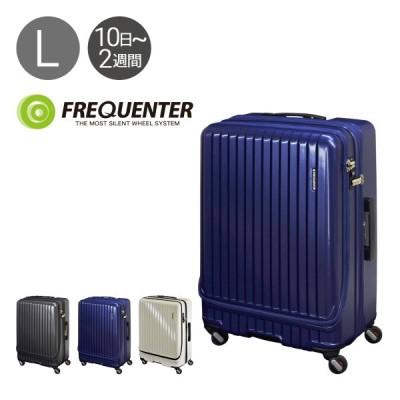 フリクエンター スーツケース マーリエ|86L/98L 68cm 5.4kg 1-280|フロントオープン 拡張| ハード ファスナー 静音 TSAロック搭載 [PO10]