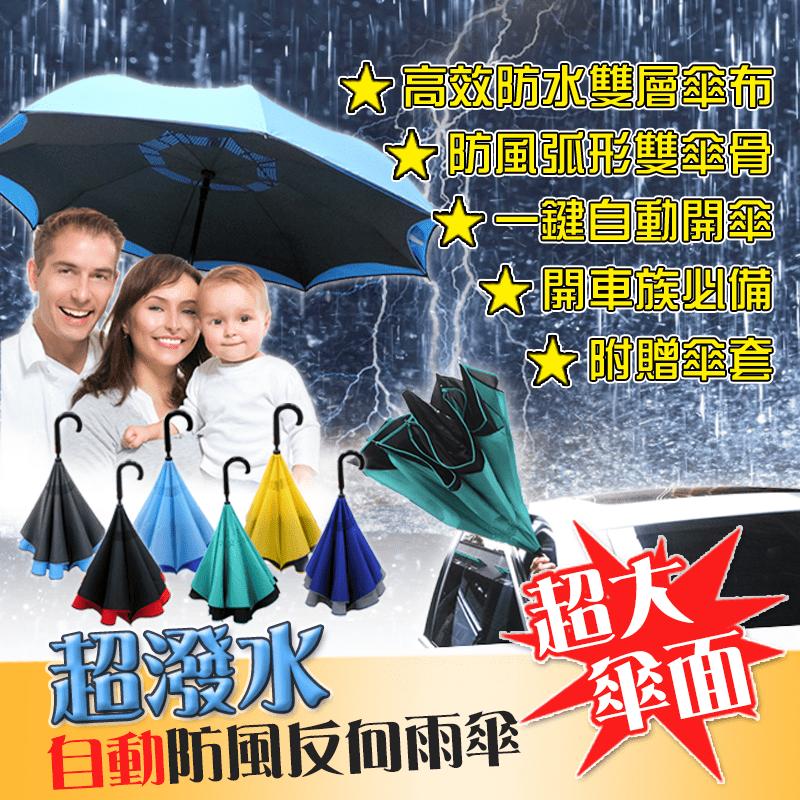 【Kasan】超潑水自動開防風反向雨傘