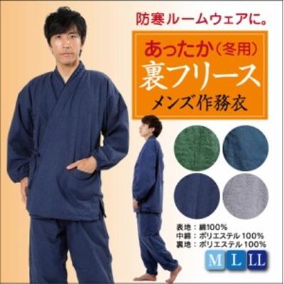 男性用 作務衣 フリース 冬用 あったか裏フリース 防寒 さむえ メンズ 暖かい