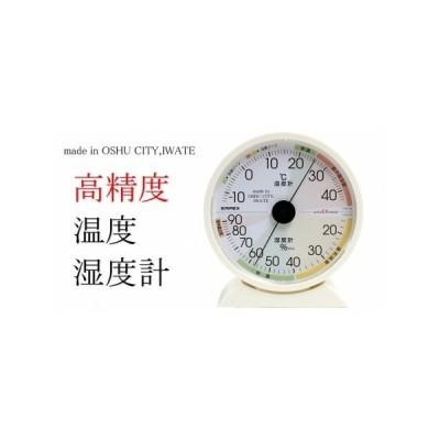 ふるさと納税 EMPEX 高精度UD温・湿度計 EX-2841健康 見やすい ユニバーサルデザイン[AJ011] 岩手県奥州市