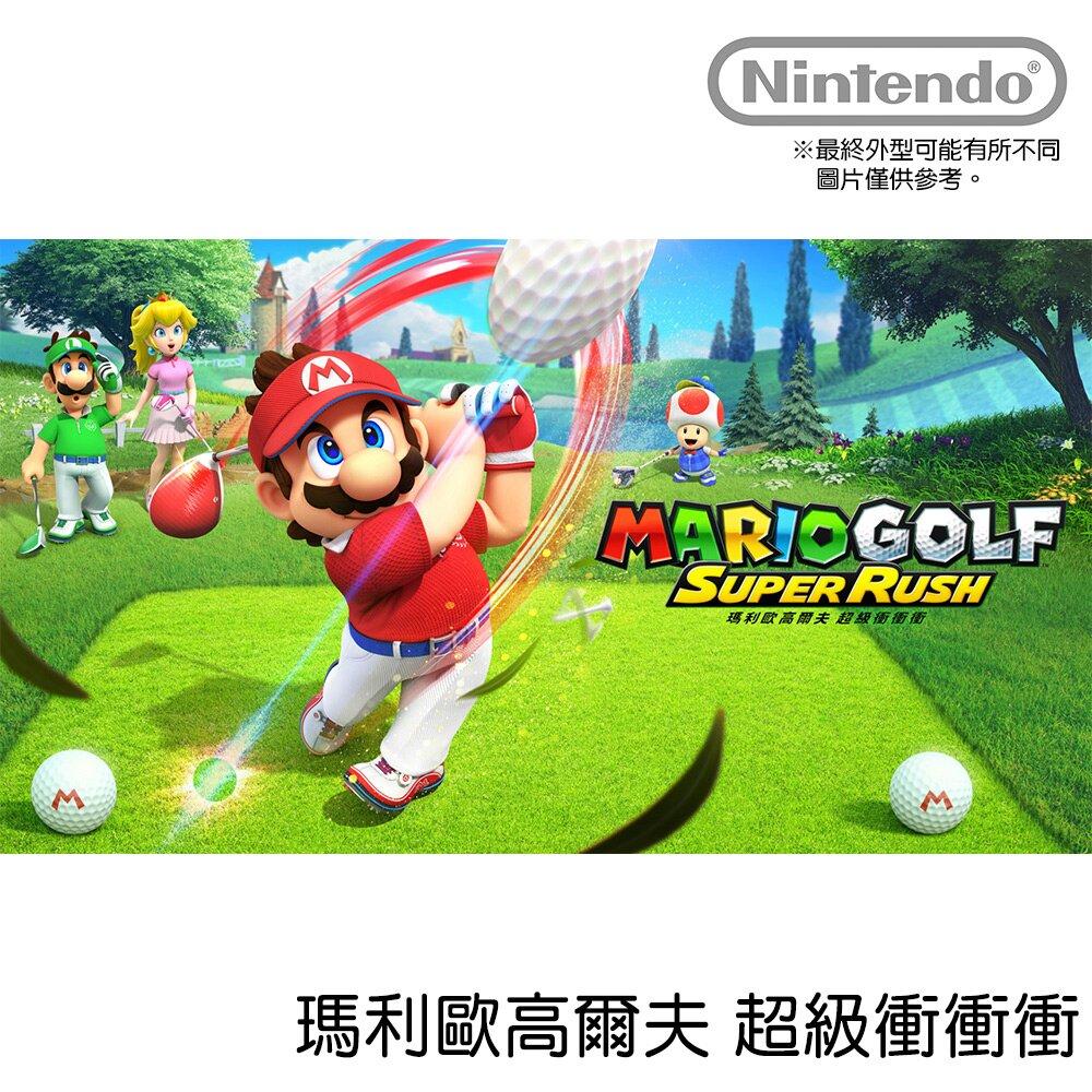 【任天堂 nintendo】瑪利歐高爾夫 超級衝衝衝