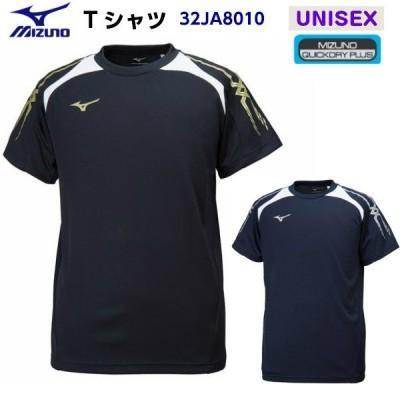 人気 ミズノ (32JA8010) 半袖Tシャツ メンズ レディース ユニセックス (KB)