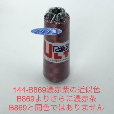 ブラザー 869 濃赤紫の近似色 ミシン館No.144濃赤茶紫 のウルトラポス 120D 2000m巻 刺繍糸