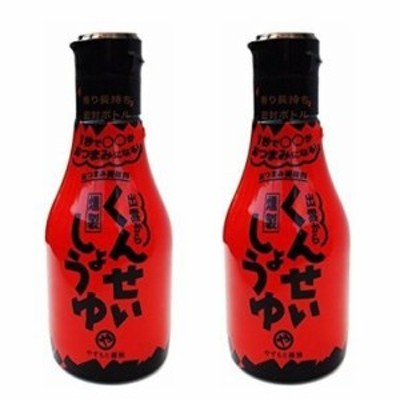 やすもと醤油 燻製醤油( くんせいしょうゆ) 150ml 【密封ボトル】 ×2本セット