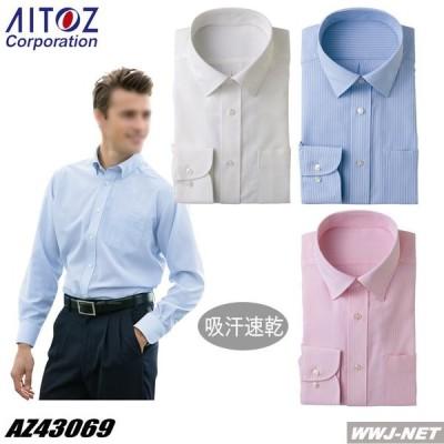 ユニフォーム カラッとした肌触り 吸汗速乾 長袖カッターシャツ 胸ポケット付 az43069 アイトス