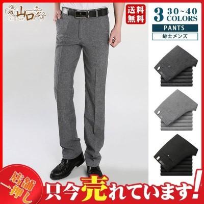 メンズ ズボン スラックス パンツ クールビズ ビジネスパンツ 家庭洗濯可 紳士 大きいサイズ シンプル 春夏物 洗える 細身 無地 美脚