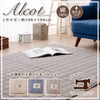 綿100% オリジナル ダンガリーラグ 『ALCOT/アルコット』 Lサイズ 190X190cm ラグ ラグマット 洗える エムール
