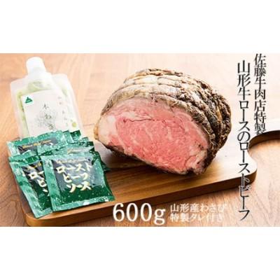 FY18-075 佐藤牛肉店特製 山形牛ロースのローストビーフ 600g