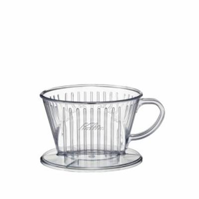 カリタ プラスチック製 コーヒードリッパー (1-2人用) 101-D 4001カリタ プラスチック製 コーヒードリッパー 2人用 コーヒー 珈琲 コー