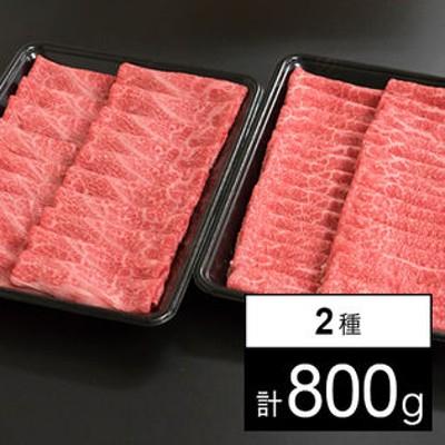 【佐賀】A5等級 佐賀牛ロース・ウデモモ食べ比べセット2種計800g(すき焼き・しゃぶしゃぶ用)