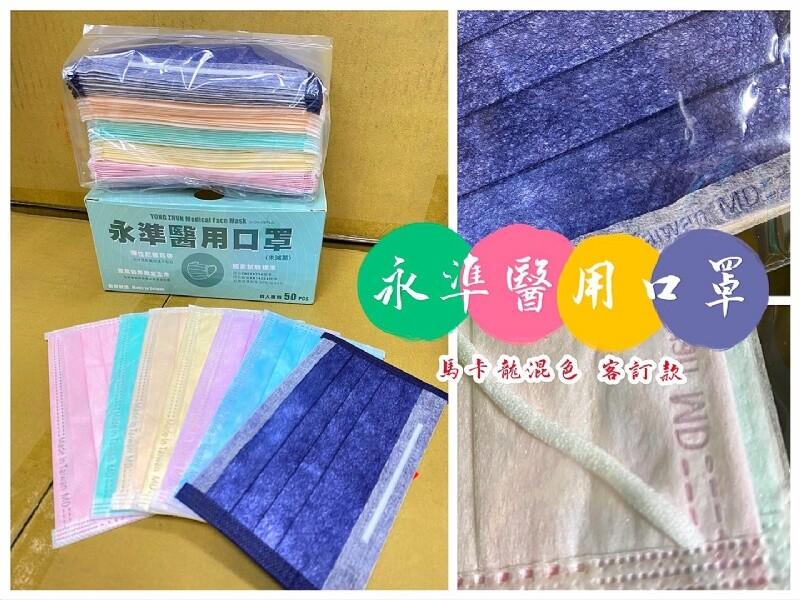 台灣製-永準醫用彩色平面口罩(未滅菌)50入-馬卡龍混色