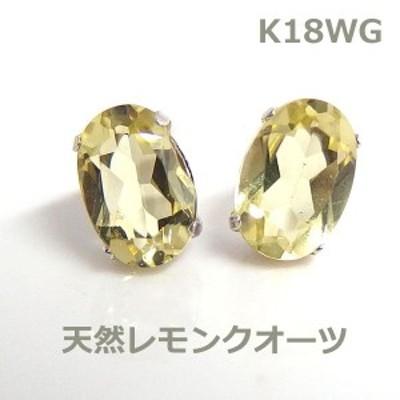 【送料無料】K18WGレモンクオーツスタッドピアス■5706