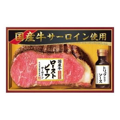 お中元 グルメ 肉 丸大食品国産牛ローストビーフ GL-501(メーカー直送 送料無料 代引不可※お中元以外対応不可 出荷6/21〜8/5頃 御中元)