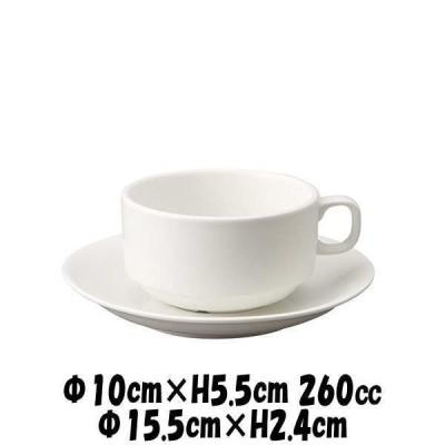 スタックスープカップ260&15.5cmソーサー おしゃれな業務用洋食器 カップ&ソーサーセット お皿中皿深皿