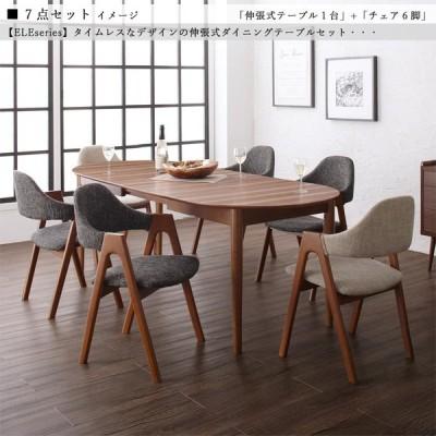 ダイニングテーブルセット 7点セット  ウォールナット突板 伸縮テーブル3段階幅160-185-210cm チェア 6脚 モダン北欧デザイン