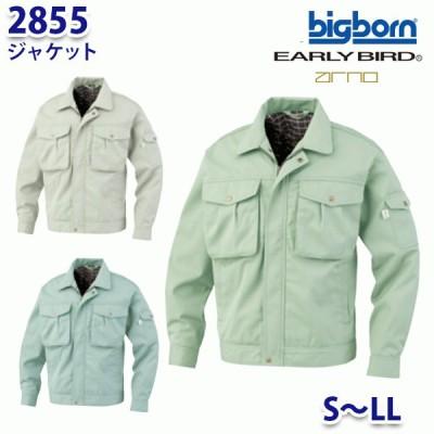 BIGBORN 2855 ジャケット SからLL ビッグボーンアーリーバードBG21EB
