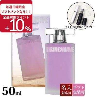 ライジングウェーブ 香水 フリー サンセットピンク EDT SP 50ml オードトワレセール プレゼント 刻印 アトマイザー セット 名入れ