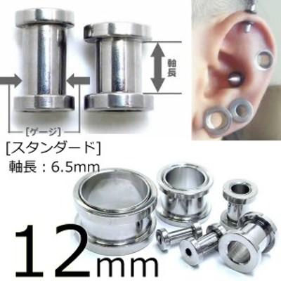 [ 12mm スタンダード 高品質 ] トンネル 12.0mm 軸長:6.5mm 定番 ボディピアス サージカルステンレス316L メンズ レディース 低アレルギ