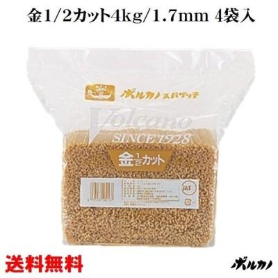 ボルカノ 金1/2カットスパゲッチ 1.7mm 4kg 1ケース 4袋入 業務用サイズ セモリナ100%スパゲティ 国産パスタ